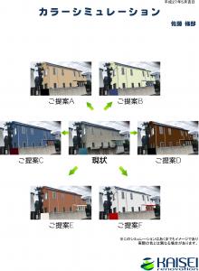 カラーシミュレーション提案書